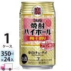 チューハイ 宝 TaKaRa タカラ 焼酎ハイボール 梅干割り 350ml缶×1ケース(24本) 送料無料
