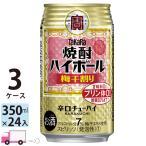 チューハイ 宝 TaKaRa タカラ 焼酎ハイボール 梅干割り 350ml缶×3ケース(72本) 送料無料