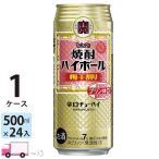 チューハイ 宝 TaKaRa タカラ 焼酎ハイボール 梅干割り 500ml缶×1ケース(24本入り)