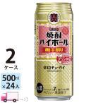 チューハイ 宝 TaKaRa タカラ 焼酎ハイボール 梅干割り 500ml缶×2ケース(48本) 送料無料