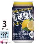 合同 直球勝負 レモン 350ml