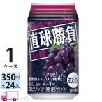 チューハイ サワー 合同 直球勝負 巨峰 350ml 24缶入 1ケース (24本) 送料無料