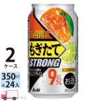チューハイ サワー アサヒ もぎたて STRONG まるごとオレンジライム 350ml 24缶入 2ケース (48本) 送料無料