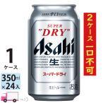 アサヒ ビール スーパードライ 350ml 24缶 1ケース (24本) 1ケース限定2ケース一口不可