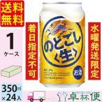 水曜日発送限定 キリン ビール のどごし生 350ml 24缶入 1ケース (24本) 送料無料