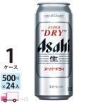 送料無料 アサヒ ビール スーパードライ 500ml 24缶入 1ケース(24本)