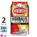 送料無料 アサヒ ウィルキンソン ハイボール 350ml 24缶入 2ケース (48本)