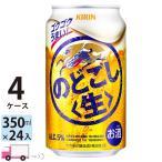 キリン のどごし生 350ml 24缶入 4ケース (96本) 送料無料