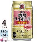 チューハイ 宝 TaKaRa タカラ 焼酎ハイボール 梅干割り 350ml缶×4ケース(96本) 送料無料