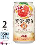 アサヒ 贅沢搾り グレープフルーツ 350ml 24缶入 2ケース (48本) 送料無料