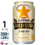 送料無料 サッポロ ゴールドスター GOLD STAR 350ml 24缶入 1ケース (24本)