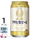 送料無料 アサヒ 生ビール マルエフ 350ml 24缶入 1ケース (24本)