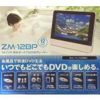 レボリューション 12インチ防水ポータブルDVDプレーヤー ZM-12BP 【送料無料(沖縄県を除く)】
