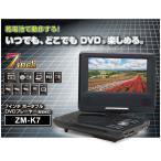 レボリューション 7インチポータブルDVDプレーヤー ZM-K7 送料無料(沖縄県を除く)