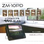 レボリューション 10インチ ウッド調 防水ポータブルDVDプレーヤー ZM-10PD ダークウッド 送料無料(沖縄県を除く)