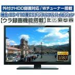 EAST 24V型 地上・BS・110度CSデジタルフルハイビジョン液晶テレビ LE-24HDD300 送料無料(沖縄県を除く)
