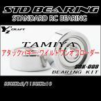 「ラジコン用ベアリングキット TAMIYA(タミヤ) ワイルドワンオフローダー/アタックバギー2011」の画像