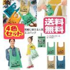 4色セット ファミリーキャラクター ポーチ付きエコバッグ スヌーピー 2370121