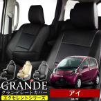 シートカバー ミツビシ アイ i HA1W 車種専用シートカバー グランデ エクセレント シリーズ
