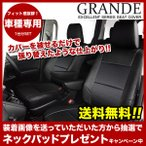 シートカバー エアウェイブ GJ1/2 車種専用シートカバー グランデ エクセレント シリーズ