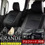 ショッピングシートカバー シートカバー アルファード 30系 AGH30W / AGH35W / GGH30W / GGH35W 車種専用シートカバー グランデ エクセレント シリーズ