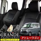 シートカバー アトレーワゴン  S2##/S320G/S321G/S330G/S331G 車種専用シートカバー グランデ エクセレント シリーズ