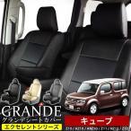 ショッピングシートカバー シートカバー キューブ Z11/Z12 車種専用シートカバー グランデ エクセレント シリーズ