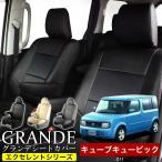 ショッピングシートカバー シートカバー キューブキュービック Z11 車種専用シートカバー グランデ エクセレント シリーズ