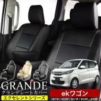 シートカバー ミツビシ ekワゴン H81W/H82W/B11W 車種専用シートカバー グランデ エクセレント シリーズ