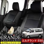 ショッピングシートカバー シートカバー エルグランド E50 車種専用シートカバー グランデ エクセレント シリーズ