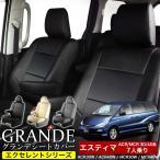 シートカバー エスティマ 7人 30系 ACR30/MCR 車種専用シートカバー グランデ エクセレント シリーズ