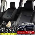 シートカバー エスティマ 7人 50系 ACR50W / ACR55W / GSR50W / GSR55W 車種専用シートカバー グランデ エクセレント シリーズ