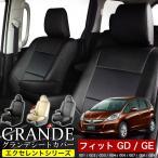 シートカバー フィット GD1/2/3/4/GE6/7/8/9/GP1/5/6GK3/4/5/6 車種専用シートカバー グランデ エクセレント シリーズ