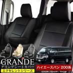 ショッピングシートカバー シートカバー ハイエースバン 200系 車種専用シートカバー グランデ エクセレント シリーズ