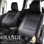 シートカバー インサイト ZE2 車種専用シートカバー グランデ エクセレント シリーズ