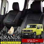 シートカバー ジムニー JA11/JB23W 車種専用シートカバー グランデ エクセレント シリーズ