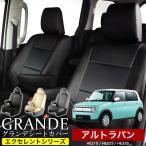 シートカバー アルトラパン HE21S/HE22S 車種専用シートカバー グランデ エクセレント シリーズ