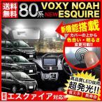 ヴォクシー ノア 80系 エスクァイア LEDルームランプ 明るさ・色合い変更機能付き VOXY NOAH