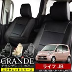 ショッピングシートカバー シートカバー ライフ JB1/2/3/4/5/6/7/8 車種専用シートカバー グランデ エクセレント シリーズ