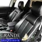 極厚シートカバー エアウェイブ GJ1/2 車種専用シートカバー グランデ ラグジュアリー シリーズ