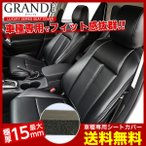 極厚シートカバー モビリオスパイク GK1/2 車種専用シートカバー グランデ ラグジュアリー シリーズ