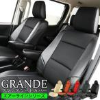 シートカバー メッシュ エブリイ DA17V 車種専用シートカバー グランデ エアーライン シリーズ