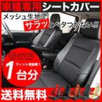 ショッピングシートカバー シートカバー メッシュ タント カスタム L350/L360S/L375S/L385S/LA600S/LA610S 車種専用シートカバー グランデ エアーライン シリーズ