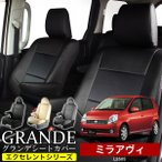 ショッピングシートカバー シートカバー ミラアヴィ L250 車種専用シートカバー グランデ エクセレント シリーズ