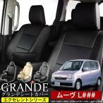 ショッピングシートカバー シートカバー ムーヴ ムーブ move L6##/L900S/L902S/L910S/L912S/L150S/L152S/L160S/ 車種専用シートカバー グランデ エクセレント シリーズ
