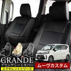 シートカバー ムーヴカスタム ムーブ move A100S/LA110S/L175S/L185S/L150S/L152S/L160S/LA150S/LA160S 車種専用シートカバー グランデ エクセレント シリーズ