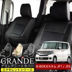 シートカバー N-BOX エヌボックス カスタム JF 車種専用シートカバー グランデ エクセレント シリーズ