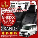 シートカバー N-BOX エヌボックス カスタム JF3 / JF4 グランデ エクセレント シリーズ