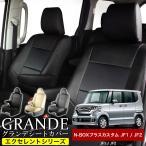 シートカバー N-BOX エヌボックス プラスカスタム JF1 / JF2 グランデ エクセレント シリーズ