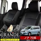 シートカバー ノア NOAH 70系 ZRR70/75 車種専用シートカバー グランデ エクセレント シリーズ